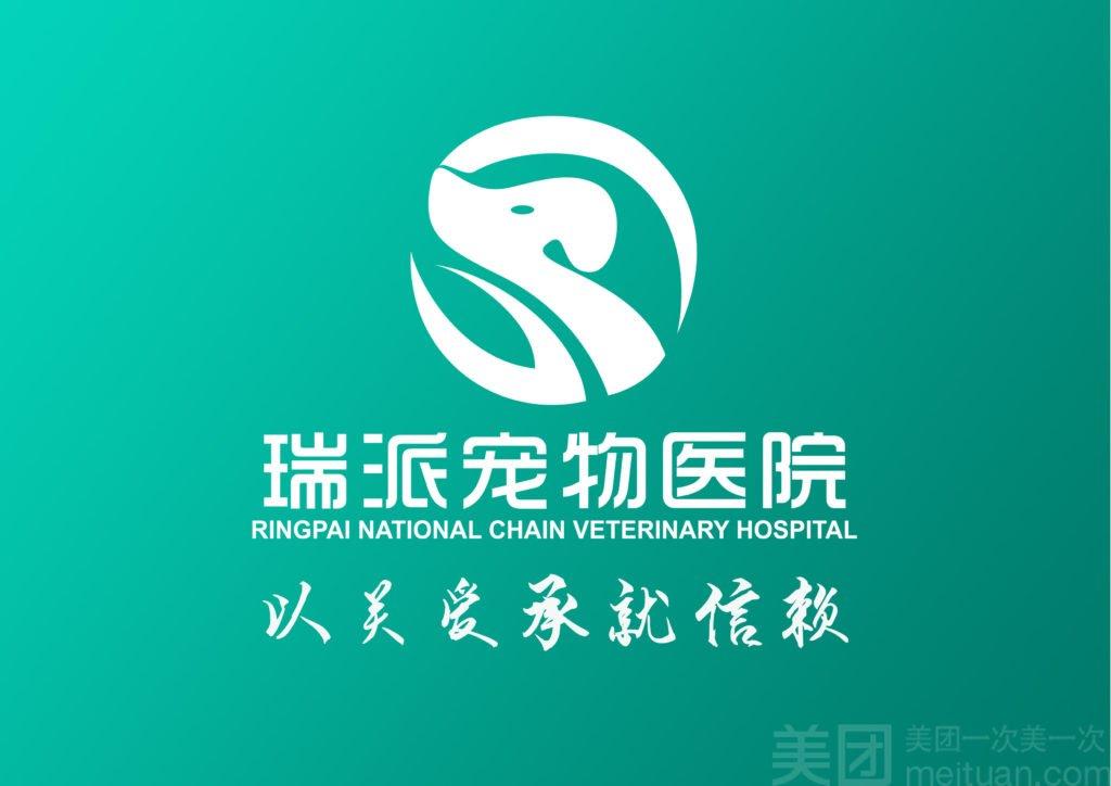Ringpai vet hospital logo